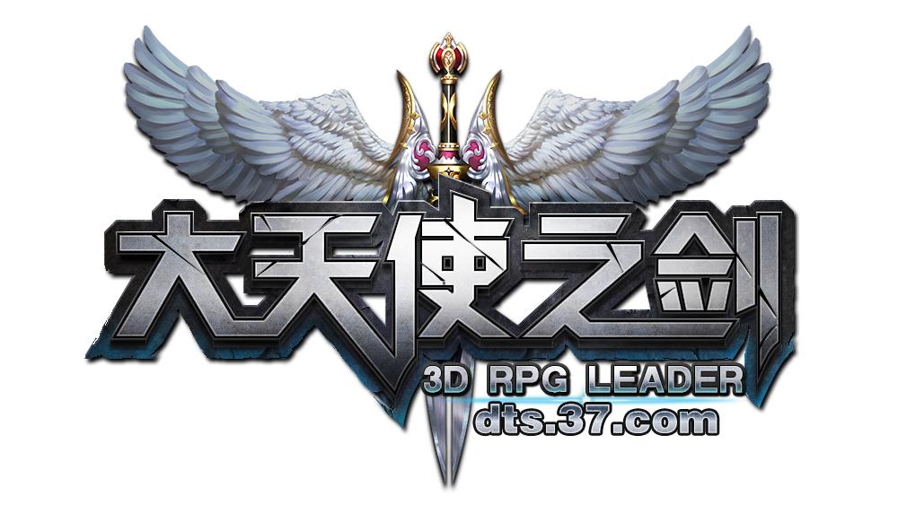 大天使之剑大天使之剑logo
