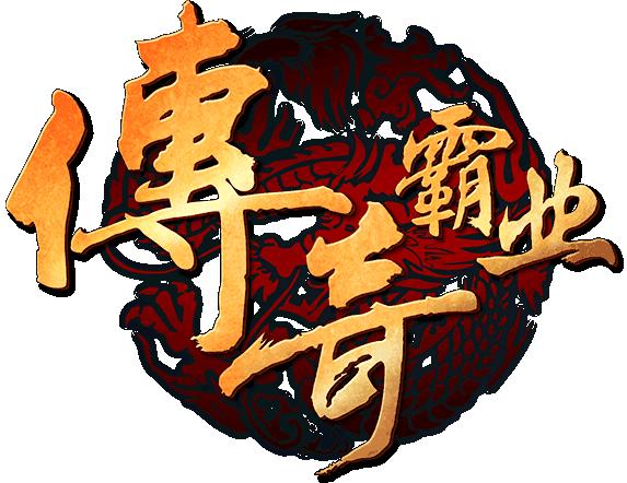 传奇霸业传奇霸业logo
