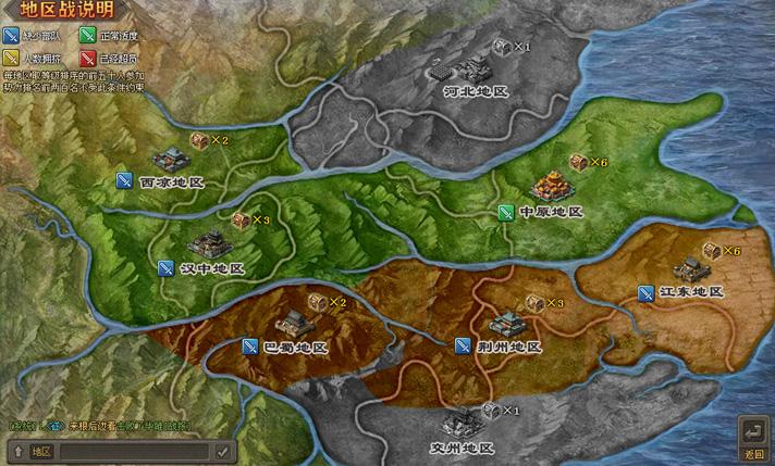 征战四方世界地图