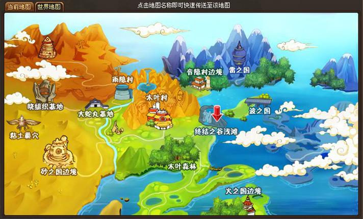 首页 游戏截图 > 火影世界_世界地图  网页游戏开服表-9k9k.