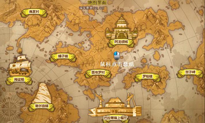 海贼无双_世界地图