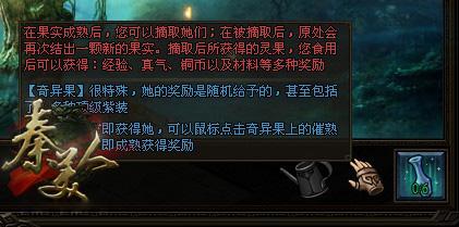 在6711《秦美人》神树果实成熟的过程中,玩家可以进行三种相关的